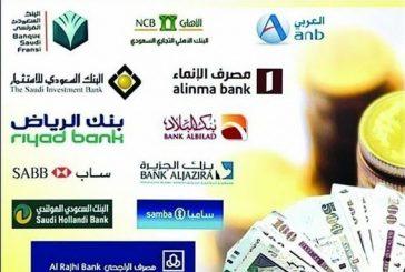 158 مليار ريال حجم السيولة النقدية المتاحة في البنوك المحلية