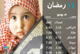 إمساكية 14 رمضان