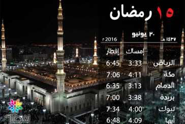 إمساكية 15 رمضان