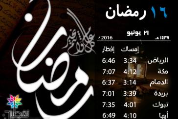 إمساكية 16 رمضان