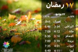 إمساكية 17 رمضان