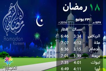 إمساكية 18 رمضان