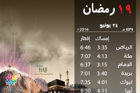 إمساكية 19 رمضان