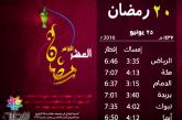 إمساكية 20 رمضان