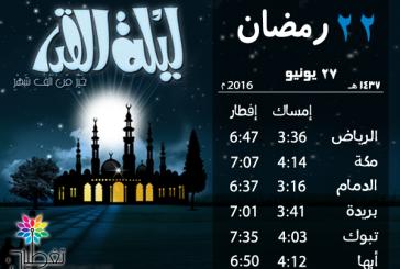 إمساكية 22 رمضان