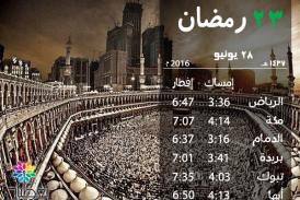 إمساكية 23 رمضان