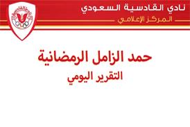 hamad-alzamil2