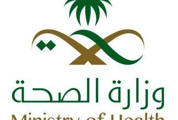 صحة الرياض تعلن عن توفر عدد من الوظائف الجديدة