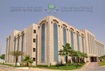 الخدمة المدنية: طرح الوظائف التعليمية خلال شهرين