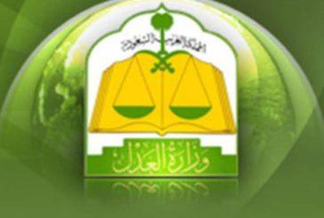 """""""العدل"""" تصدر أكثر من 75 ألف صك بدل فاقد في 4 أشهر"""