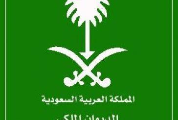 الديوان الملكي : وفاة الأميرة حصة بنت سعود بن عبدالعزيز