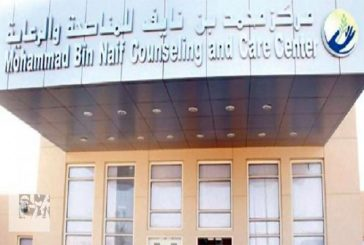 منح المستفيدين من فرعي مركز محمد بن نايف للمناصحة والرعاية إجازة عيد الفطر بدءاً من اليوم الخميس لمدة 10 أيام
