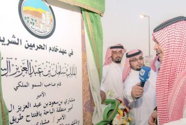 أمير الباحة يفتتح طريق منتزه الأمير مشاري ويدشن برامج فعاليات صيف محافظة بني حسن