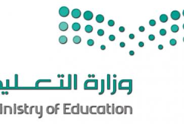 """""""التعليم"""" تعلن الجدول الزمني لتسجيل الطلاب المستجدين بالصف الأول الابتدائي عبر نظام """"نور"""""""