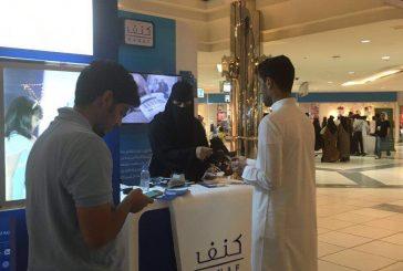 أكثر من ٥٠٠٠ زائر لركن جمعية كنف الخيرية بمجمع الراشد بالخبر