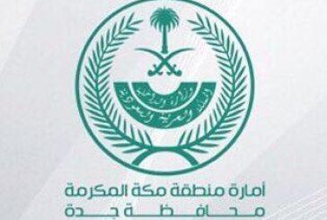 """إمارة مكة: لن نسمح بإقامة مسابقة """"أجمل كلب"""" في جدة"""
