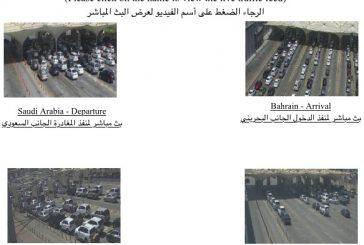 """تدشين خاصية متابعة حركة المسافرين بجسر الملك فهد """"إلكترونياً"""""""