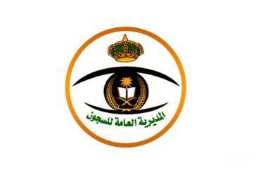 المديرية العامة للسجون تعلن عن «16» وظيفة شاغرة في عـدة مناطـق