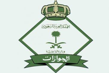 """""""الجوازات"""" تطبق قرار منع إضافة المرافقين في الجواز السعودي"""