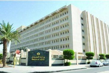 وزارة العدل توقف 11 مليون وكالة منتهية