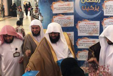 (رمضان يزكينا) برنامج تقيمه هيئة الأمر بالمعروف بمكة المكرمة في الأسواق