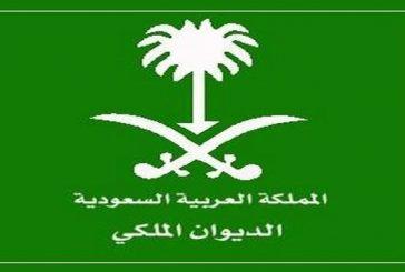 وفاة الأميرة حصة بنت محمد بن سعود الكبير آل سعود