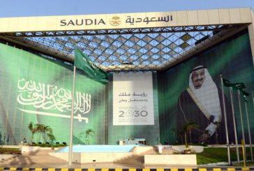 الخطوط السعودية ترفع شعار رؤية المملكة على واجهة المبنى الرئيسي