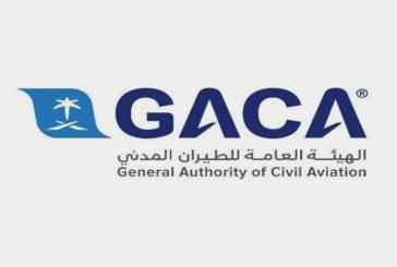 """""""الطيران المدني"""": """"الخطوط السعودية"""" لم يعد لها نفوذ على المطارات"""