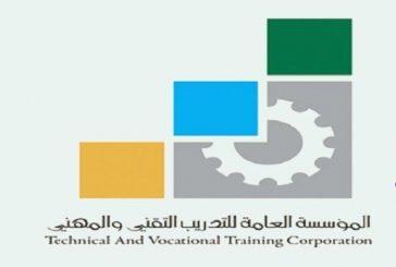 التدريب التقني: بدء التسجيل في أكثر من 50 كلية تقنية عبر البوابة الإلكترونية الموحدة للقبول