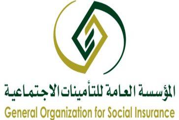 """""""التأمينات"""": يحق للمواطن التقديم للحصول على تعويض التعطل عن العمل"""