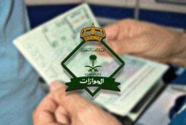 الجوازات: 50 ألف ريال غرامة للمعتمر المتخلف عن مغادرة المملكة