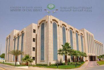 الخدمة المدنية ترشح 179 مواطناً على وظائف صحية