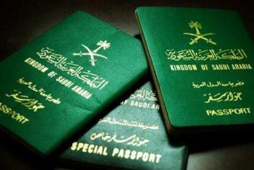 """""""جوازات الرياض"""" تمدد ساعات عمل تسليم جواز السفر إلى الثامنة مساءً"""