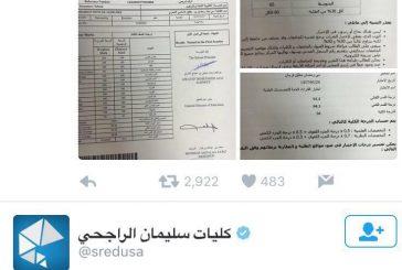 كليات الراجحي تعرض القبول على طالبة من «البدون» تخرجت بـ99%..بعد رفض الجامعات لها