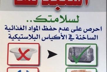 بلدية الجبيل تبدأ بحملة توعوية لاستبدال اكياس البلاستيك بالورق بالمخابز
