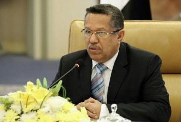 رئيس الوزراء اليمني يثمن جهود المملكة في دعم ومساندة الحكومة اليمنية في مختلف الأصعدة