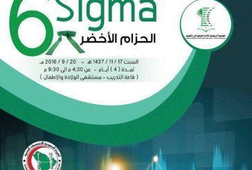 جمعية الإدارة الصحية بالقصيم تعلن عن بدء التسجيل لدورة الحزام الأخضر لتطبيقات سيجما6