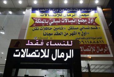 الرياض تشهد افتتاح أول مجمع اتصالات نسائي