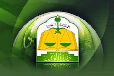 العدل: الربط الإلكتروني مع الجهات الحكومية يسهم في سرعة تنفيذ الأحكام