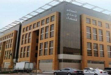 المجلس الأعلى يعتمد آلية تصديق اعترافات المتهم خارج وقت الدوام