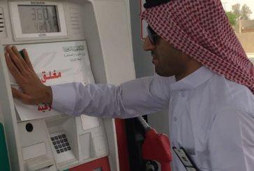 """""""التجارة"""" تتفاعل مع بلاغ مواطن وتغلق 32 محطة وقود تغش البنزين بالدمام"""
