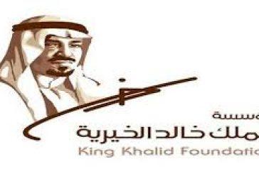 بدء التقدم على المنح المالية للمنظمات الخيرية في مؤسسة الملك خالد