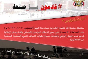 """""""قادمون يا صنعاء"""".. هاشتاق ينطلق الليلة لتحرير بقية المناطق من الانقلابيين"""