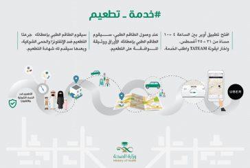"""""""الصحة"""" تطلق خدمة تقديم تطعيمات الحج مجاناً في المنازل بالتعاون مع """"أوبر"""""""