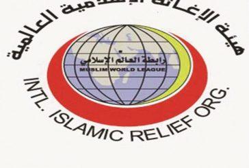 هيئة الإغاثة الإسلامية تشيد بجهود المملكة في خدمة ضيوف الرحمن