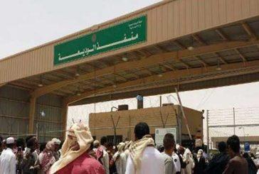 الجمارك تخصص منفذ الوديعة للحجاج اليمنيين