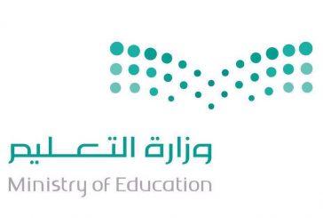 """""""التعليم"""" تتيح الإستعلام عن نتيجة التحويل من الإداري إلى التعليمي"""