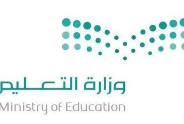 24 مليار ريال لتنفيذ خطة استراتيجية مكونة من 30 هدفاً لتطوير التعليم