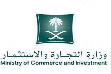 «التجارة والاستثمار» تتيح للمصدرين إصدار وطباعة شهادة المنشأ إلكترونياً