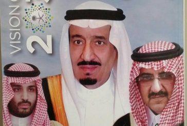 """""""العنود الخيرية"""" تصدر عدد جديد من مجلة """"انفراد"""" للمكفوفين"""